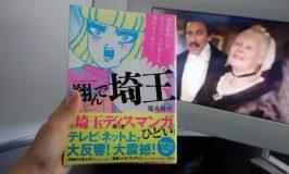 ヴェレダ 日焼け止めとCATTIER (カティエ)翔んで埼玉「第一教科書」